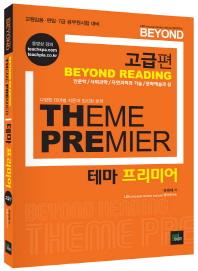 Beyond Reading Theme Premier: 고급편