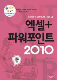엑셀+파워포인트 2010(원리 쏙쏙 IT 실전 워크북 시리즈 7)
