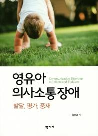 영유아 의사소통장애: 발달, 평가, 중재