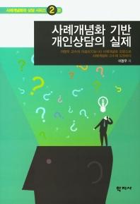 사례개념화 기반 개인상담의 실제(사례개념화와 상담 시리즈 2)