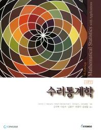 수리통계학(7판)