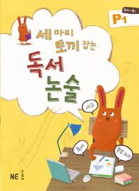 세 마리 토끼 잡는 독서 논술 P1(유아~초1)
