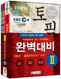 �ѱ���ɷ½��� TOPIK(����) �Ϻ����. 2(2015�� ������)(EBS������� ����)(������)(CD1������)(��3��)