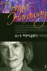 도나 해러웨이(Donna Haraway)(컴북스이론총서)