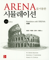 ARENA를 이용한 시뮬레이션(수정판 6판)