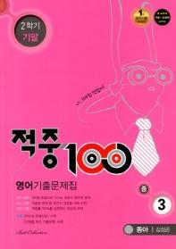 중학 영어 중3-2 기말고사 기출문제집(동아 김성곤)(2019)