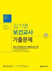김기영 보건교사 기출문제(2020)