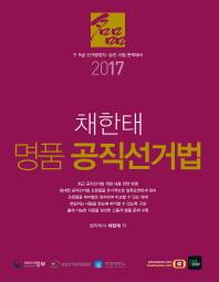채한태 명품 공직선거법(2017)(4판)