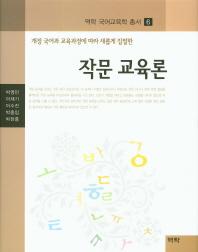 작문 교육론(역락 국어교육학 총서 6)(양장본 HardCover)