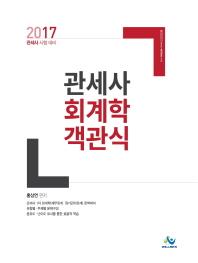 관세사 회계학 객관식(2017)