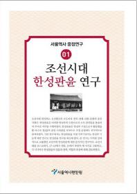 조선시대 한성판윤 연구(서울역사 중점연구 1)(양장본 HardCover)