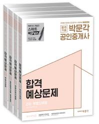 공인중개사 2차 합격예상문제 세트(2018)(합격기준 박문각)(전4권)