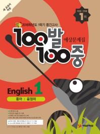 중학 영어 1-1 중간고사 예상문제집(동아 윤정미)(2018)(100발 100중)