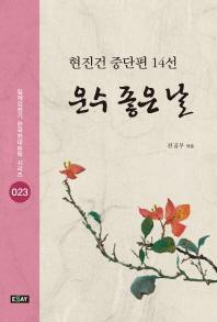 운수 좋은 날(일제강점기 한국현대문학 시리즈 23)