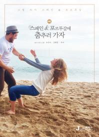 스페인 포르투갈에 춤추러 가자(테마별로 만나는 인문학 여행 10)