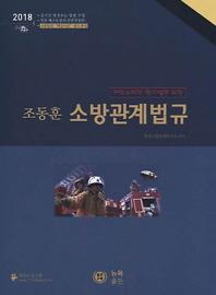 조동훈 소방관계법규(2018)(아인슈타인 암기법에 의한)