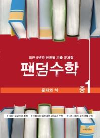 팬덤수학 중1 문자와 식(2021)