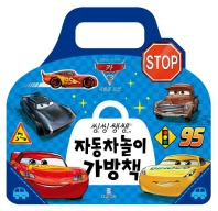 씽씽쌩쌩 자동차놀이 가방책(디즈니 카)