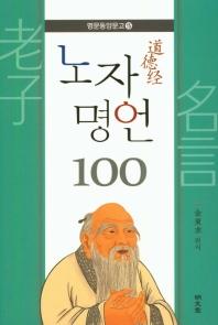 노자 명언 100