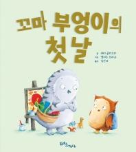 꼬마 부엉이의 첫날(생각말랑 그림책)(양장본 HardCover)
