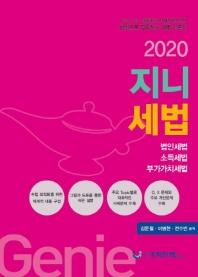 지니세법(2020)