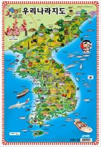 우리나라 지도(벽보)(벽걸이형)