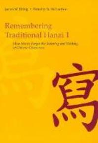 Remembering Traditional Hanzi, Book 1