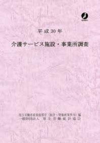介護サ-ビス施設.事業所調査 平成30年
