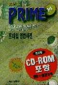 프라임 영한사전 [J8_05 (서고)/99년/중급]