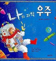 나의 과학 우주 (달에서 은하까지)