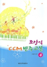 조상익 CCM 반주교본 4