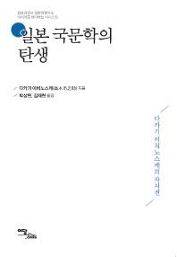 일본 국문학의 탄생(아시아를 생각하는 시리즈 5)