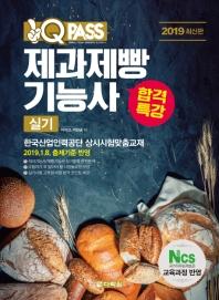 제과제빵기능사 실기(2019)(원큐패스 합격특강)