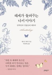 헤세가 들려주는 나비 이야기