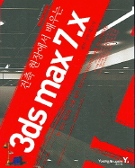 3DS MAX 7.X(건축 현장에서 배우는)(CD1장포함)