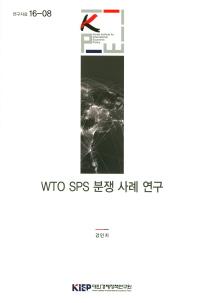 WTO SPS 분쟁 사례 연구(연구자료 16-08)