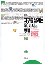 지구를 살리는 50가지 방법