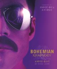 보헤미안 랩소디 공식 인사이드 스토리북(Bohemian Rhapsody)(양장본 HardCover)
