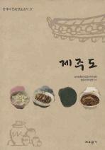 제주도(한국의 전통향토음식 10)