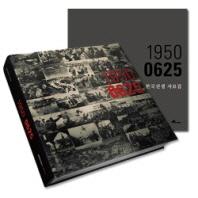 한국전쟁 사진집: 1950 0625(자료집포함)