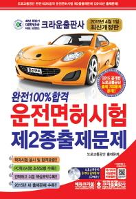 운전면허시험 제2종출제문제(2015)(8절)(완전 100%합격)(CD1장포함)