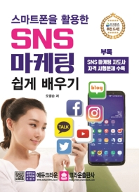 SNS 마케팅 쉽게 배우기(스마트폰을 활용한)