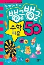 뱅글뱅글 수학 퍼즐 50