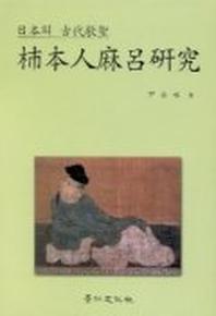 시본인마여연구