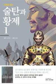 술탄과 황제. 1(만화로 보는)