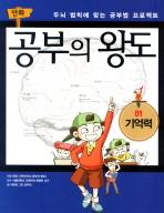 만화 공부의 왕도. 1: 기억력