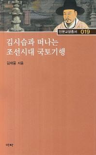 김시습과 떠나는 조선시대 국토기행(인문교양총서 19)(양장본 HardCover)