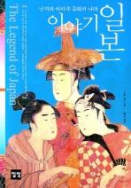 이야기 일본(일본의 역사와 문화 시리즈)