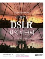 이박고'S DSLR 촬영 테크닉