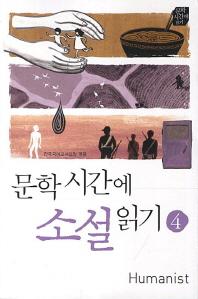 문학시간에 소설읽기. 4(문학시간에 읽기)
